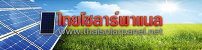 thaisolarpanel